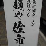 麺や 佐市 - 14時