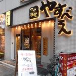つけ麺屋 やすべえ - 2017・07・29 16時