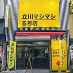 立川マシマシ  - 立川マシマシ 5号店