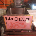 肉の地挽 -