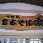 宮古そば愛 - 入口の看板