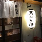 天ぷら串 山本家 -