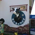牛小屋のアイス - 店舗外観