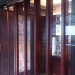 薩摩 牛の蔵 - 店入り口
