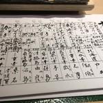第三春美鮨 - 本日の課題