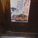 宇奈とと - うなめしギガ増しの宣伝