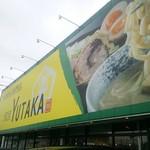 つけ麺専門店 二代目YUTAKA - 昼間の外観