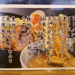 つけ麺専門店 二代目YUTAKA - つけめんの解説