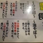つけ麺専門店 二代目YUTAKA - 豊な食べ方
