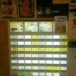 つけ麺専門店 二代目YUTAKA - 自販機
