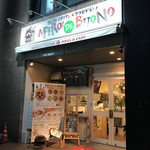 アフロデボーノ -
