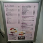 函館山ロープウェイ山頂レストランジェノバ - 店舗メニュー1