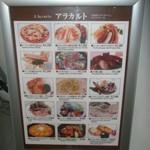 函館山ロープウェイ山頂レストランジェノバ - 店舗メニュー2