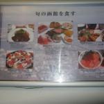 函館山ロープウェイ山頂レストランジェノバ - 店舗メニュー3