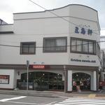 五島軒 - 店舗外観