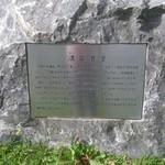 五島軒 - 噴水碑文「清泉滾滾(せいせんこんこん)」の説明板