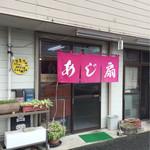 あじ扇 - お店の入口