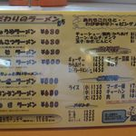 次男坊 - ラーメンショップ次男坊(愛知県岡崎市)食彩品館.jp撮影