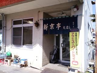 新京亭 - 新京亭支店