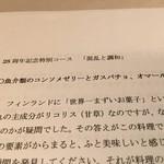 ミチノ・ル・トゥールビヨン - 料理の解説