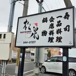 松泉 - 外観