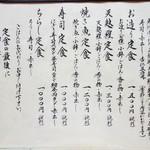 松泉 - お昼おしながき