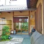松泉 - 入口