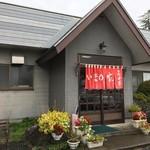 いまの家 - 西郷村 いまの家