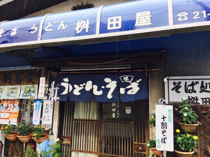 桝田屋 そば店 name=
