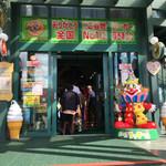 73244652 - 峠下総本店の入口。