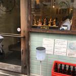 松波ラーメン店 -