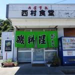 西村食堂 -