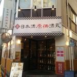 日本酒原価酒蔵 - 入り口