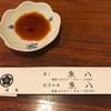 Uohachizushi - 料理写真:
