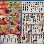 回転割烹 寿司御殿 - メニュー1 2017/07/29