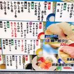 回転割烹 寿司御殿 - メニュー2 2017/07/29