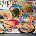 回転割烹 寿司御殿 - メニュー3 2017/07/29