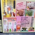 回転割烹 寿司御殿 - メニュー5 2017/07/29