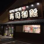 回転割烹 寿司御殿 - 外観3 夜はさらに雰囲気が出ますね☆ 2017/07/29
