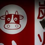 獅子園 - 看板牛