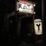 天ぷら酒場 天ぷら Y - 外観