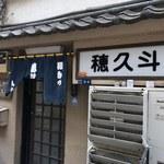 穂久斗 - 外観