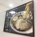 コクミンショクドウ - 京阪百貨店の催事にて