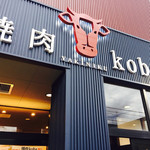 焼肉 koba - 外観