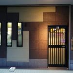五五凜 - 玄関