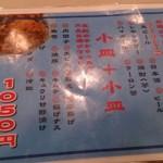 新京 - 小皿セットメニュー