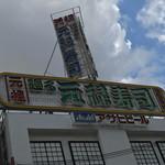 元禄寿司 - 元禄寿司 本店(大阪府東大阪市足代)外観