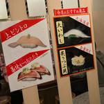 元禄寿司 - 元禄寿司 本店(大阪府東大阪市足代)メニュー