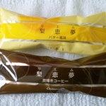 7326325 - 梨恵夢各42円