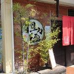 担々麺 杉山 - NEW!!2011.04 お店の外観